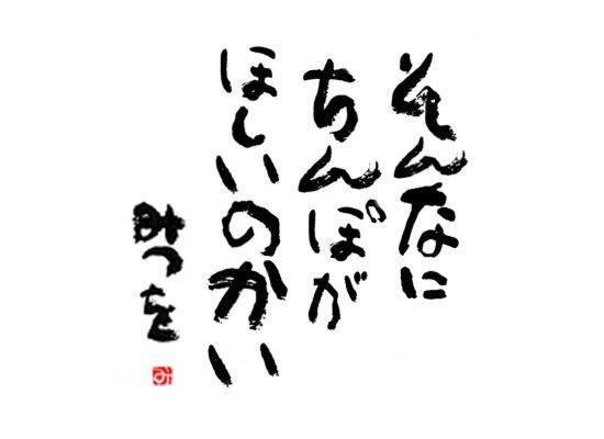 相田みつを下ネタパロディ詩