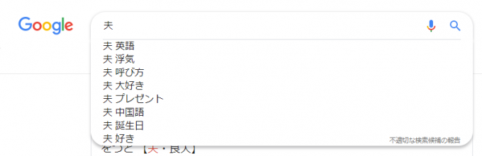 「夫」Google検索の予測変換