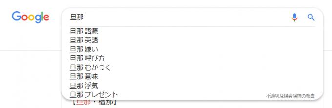 「旦那」Google検索の予測変換