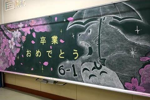 サプライズ! 卒業式に黒板に描かれた『となりのトトロ』黒板アートがステキ(笑)