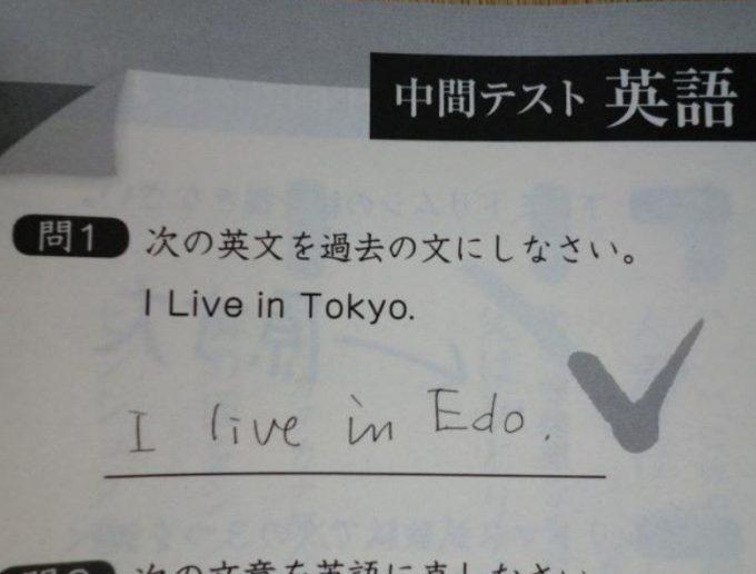江戸! 英語中間テスト問題「次の英文を過去の文にしなさい。」の珍回答(笑)