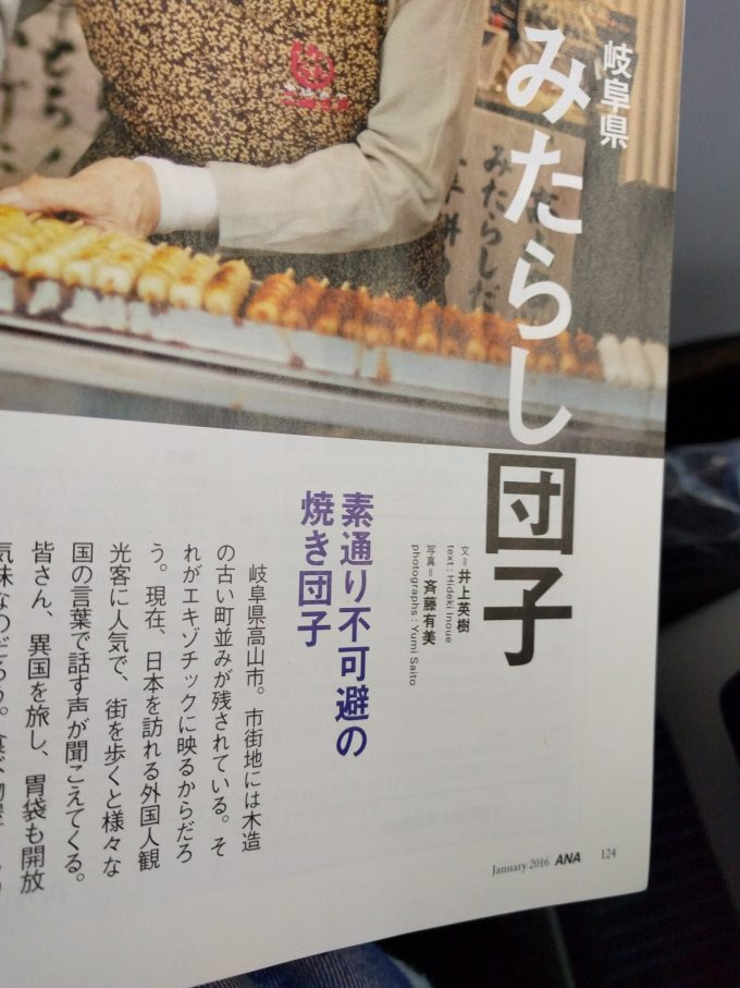 【誤字脱字・誤植おもしろ画像】ANA機内誌で「素通り不可避の焼き団子」のキャッチコピー