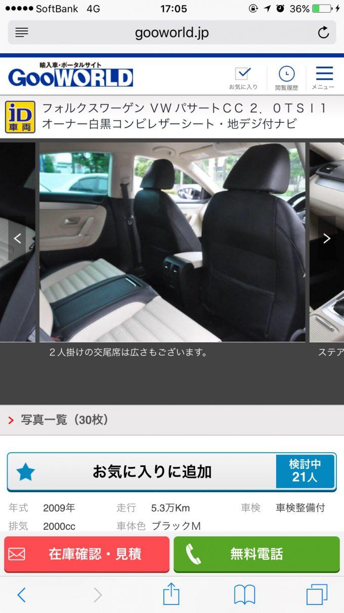 どんな席? 中古輸入車専門サイト掲載の自動車の説明が意味深(笑)