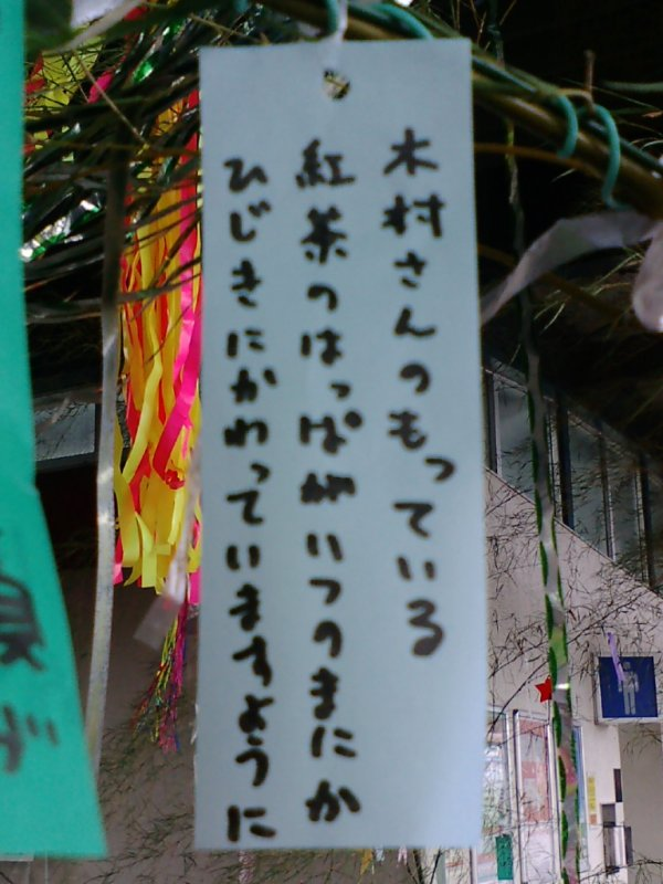 変わって! 木村さんのもっている紅茶のはっぱに対して願いごとをする人の七夕短冊(笑)