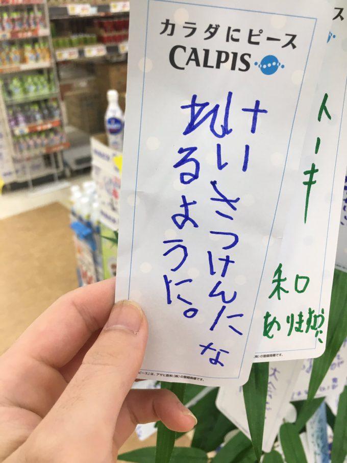 そっち? 警察になりたい子どもが書いた七夕短冊の願いごとにびっくり(笑)