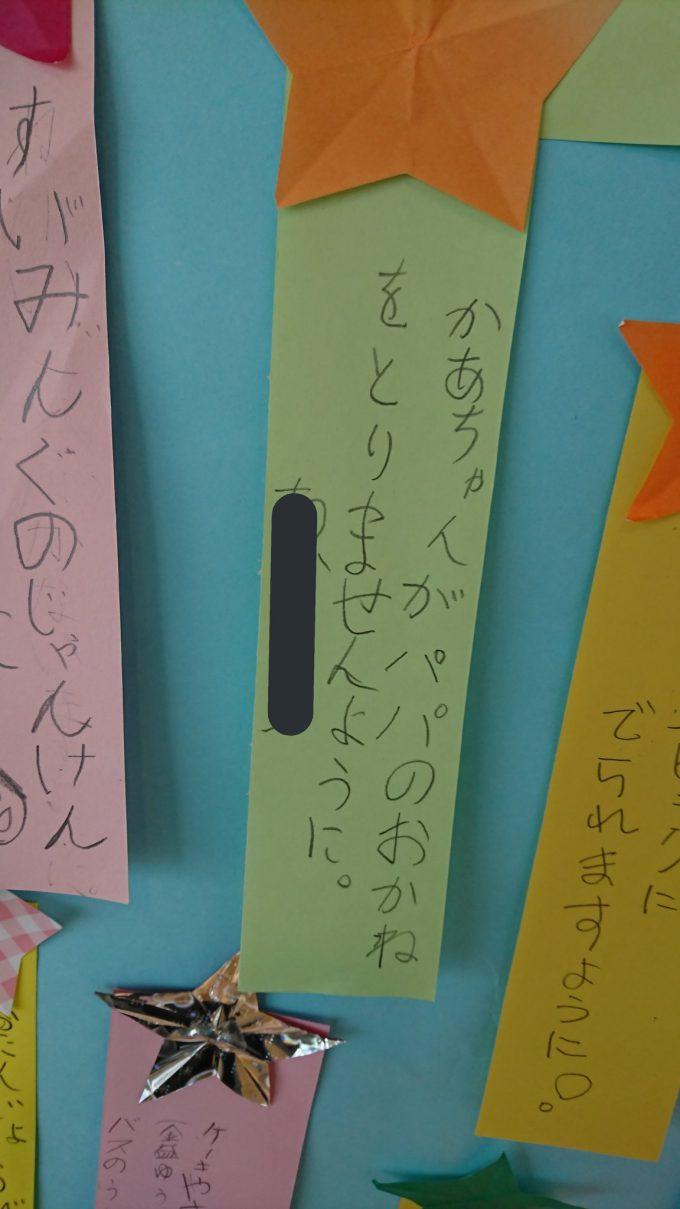 やめて! 子どもがパパからお金を取るママを見て書いた七夕短冊の願いごと(笑)