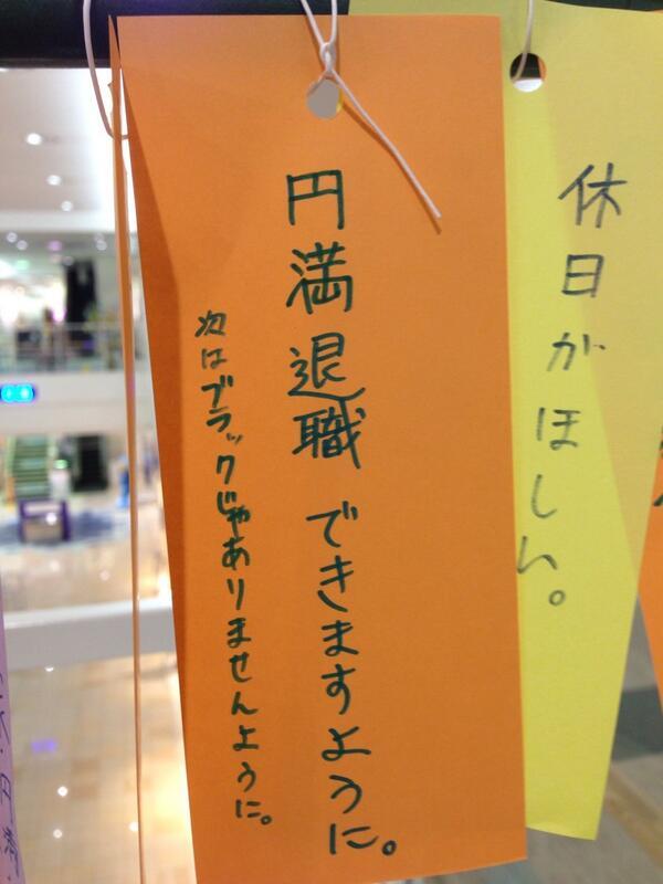 退職! ショッピングモールで見かけたブラック勤めの人が書いた七夕短冊の願いごと(笑)