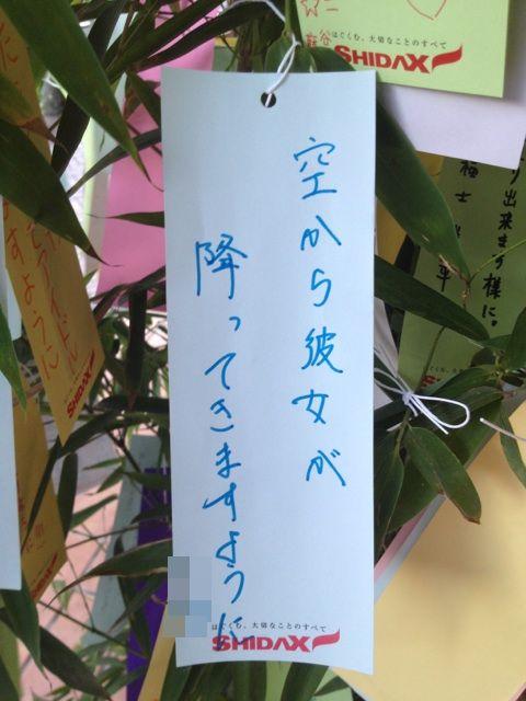 いでよ! カラオケシダックスで見かけた七夕短冊の願いごとがアニメや漫画の世界(笑)