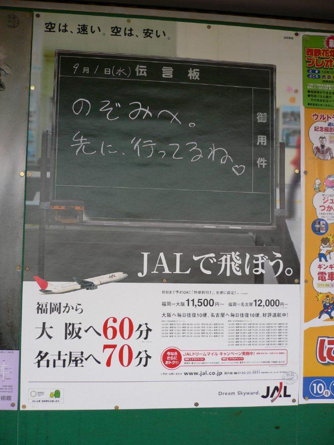 先に行ってるね! JALが新幹線のぞみにケンカを売ったポスター(笑)