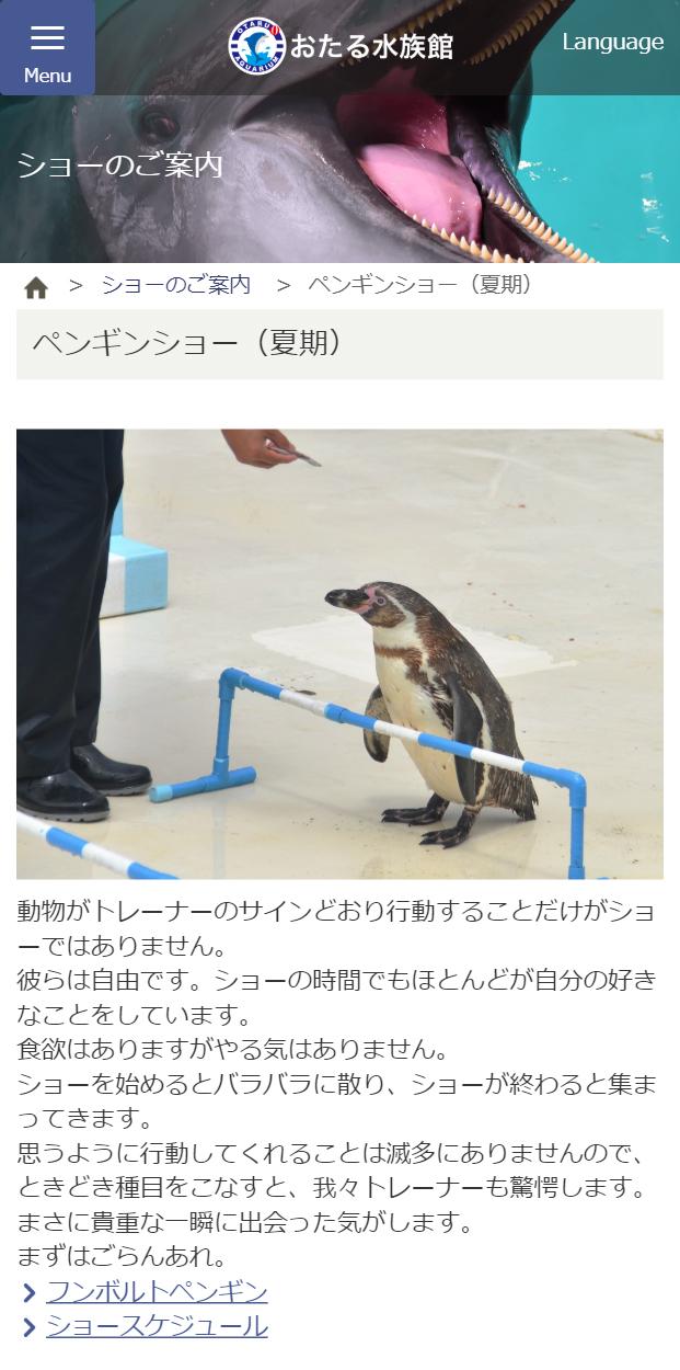 自由すぎ! おたる水族館のペンギンショーがひどい(笑)