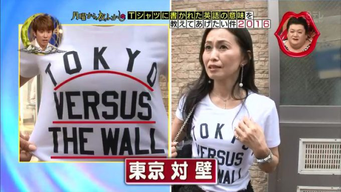 【テレビで紹介の英語Tシャツおもしろ画像】戦う? 変な英語Tシャツ「東京 対 壁」を着た人が月曜から夜ふかしで紹介(笑)