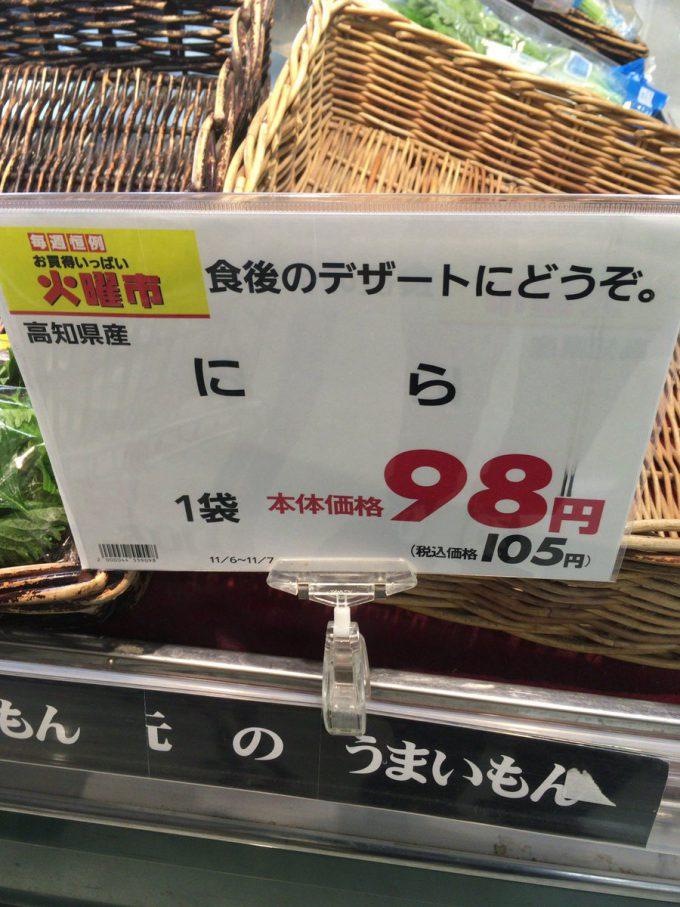 """【スーパーのポップおもしろ画像】食後にどうぞ! イオンが提案する""""にら""""の食べ方(笑)"""