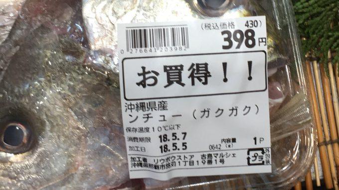 なにこれ? 古島マルシェで売っていた沖縄県産「ンチュー(ガクガク)」という魚(笑)