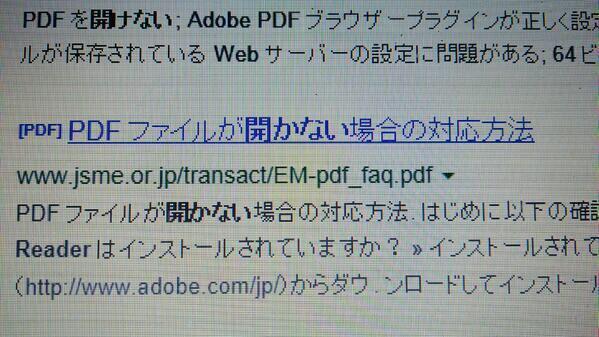 矛盾! PDFファイルが開かないのでGooogleで「PDF 開かない」と検索したら(笑)