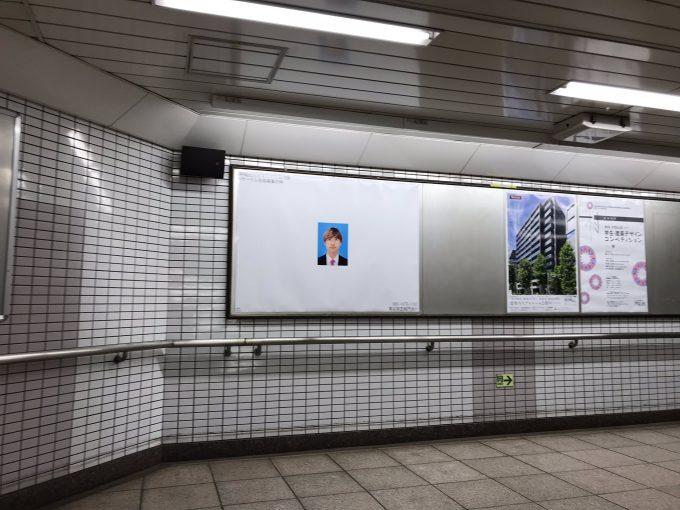 大失敗? サークルの広告を駅に出すつもりが間違った印刷データを送って証明写真が掲載(笑)