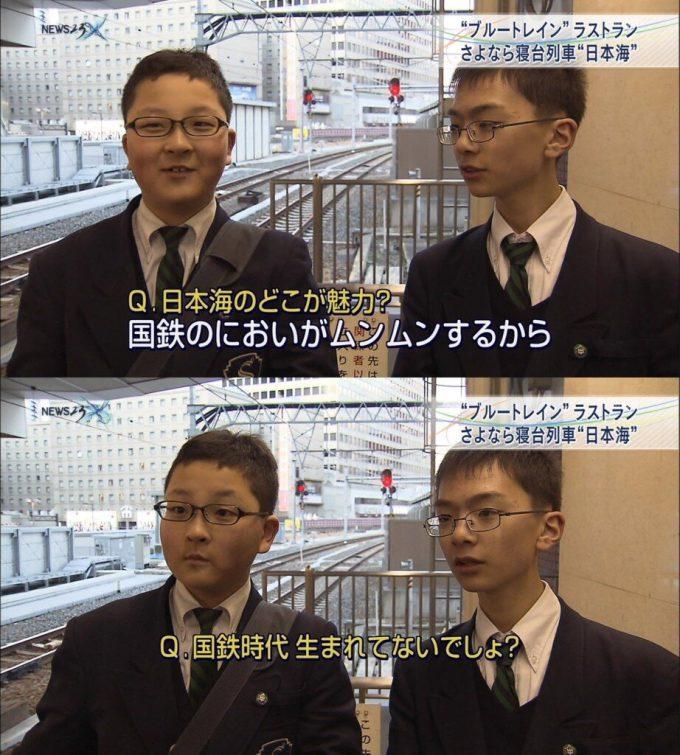 【テレビインタビューおもしろ画像】国鉄の匂い! 寝台列車「日本海」運行終了を少年2人にインタビューしたら(笑)