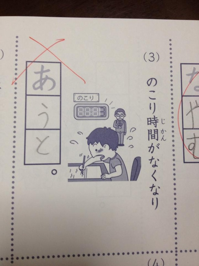 アウト! 国語の穴埋め問題で子どもが書いた珍回答(笑)