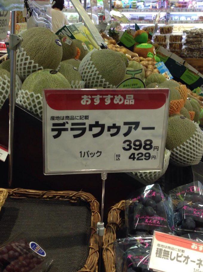 うわぁぁ! スーパーで見かけたデラウェアのポップが誤字でおもしろいことに(笑)