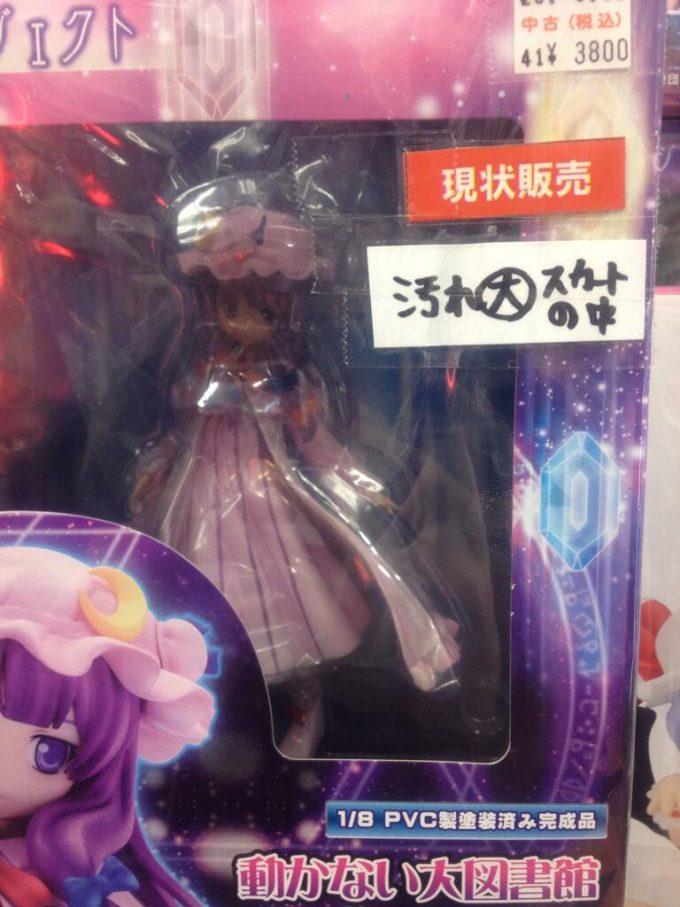 恐怖! 店で販売していた『東方Project』中古フィギュアの説明に背筋が凍る(笑)