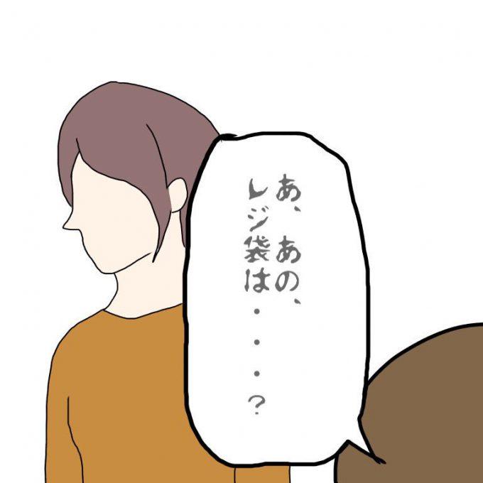 おさめぐイラスト「人格が変わるお母さん」