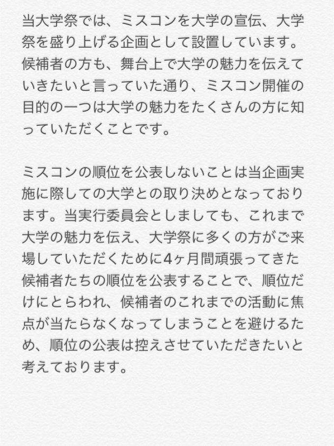東京女子大学ミスコン注意事項