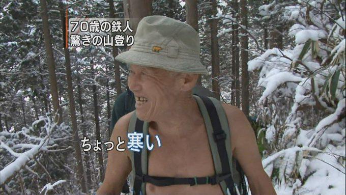 【テレビインタビューおもしろ画像】びっくり! 裸で山登りをする70歳の鉄人に寒いか聞いてみたら(笑)