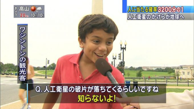 【テレビインタビューおもしろ画像】人工衛星のかけらが地球に落下することをワシントンの観光客にインタビュー(笑)