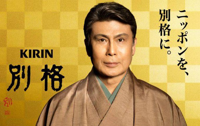 KIRINのブランド『別格』