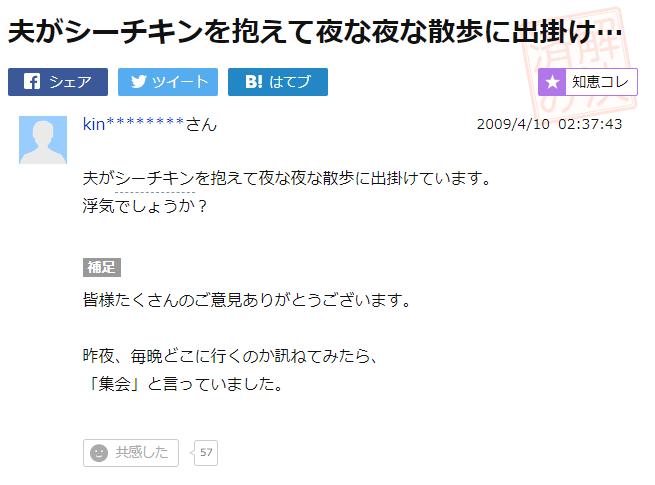 【Yahoo!知恵袋おもしろ画像】夫がシーチキンを抱えて夜な夜な散歩に出掛ける理由(笑)