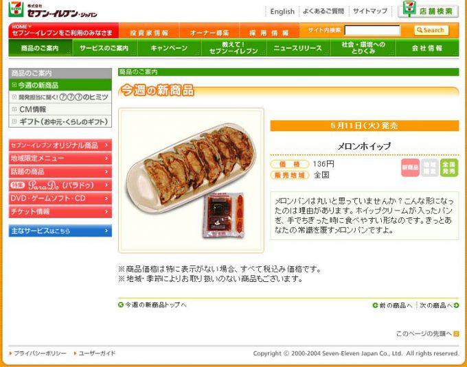 新商品! セブンイレブン、どう見ても餃子みたいなメロンホイップを発売(笑)
