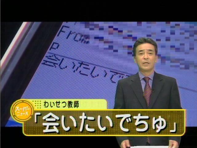 【テレビ珍事件おもしろ画像】赤ちゃん言葉! 教師「会いたいでちゅ」(笑)