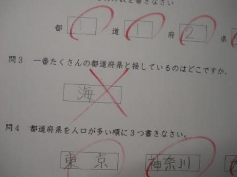 正解! テスト問題「一番たくさんの都道府県と接しているのはどこですか。」の珍回答(笑)