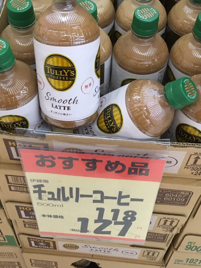 【スーパーのポップ誤字脱字・誤植おもしろ画像】おすすめ品! タリーズコーヒーを「チュルリーコーヒー」と読み間違えた商品ポップ(笑)