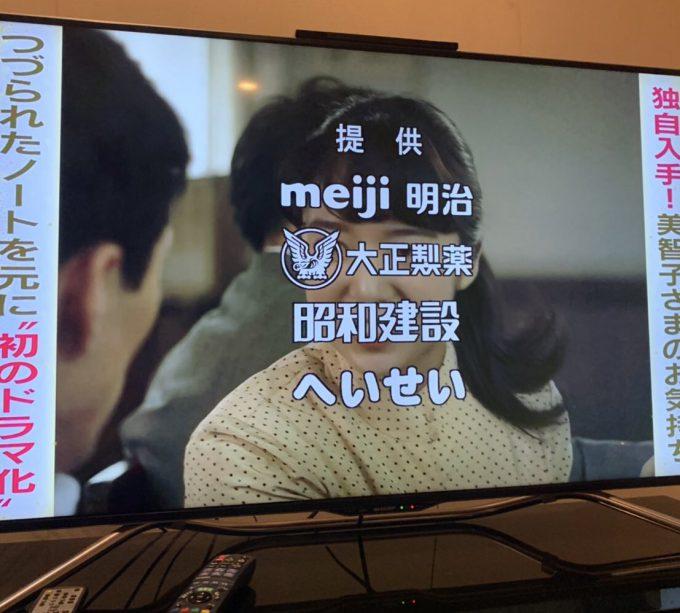 【テレビテロップおもしろ画像】すごい! テレビ西日本、令和前日にスポンサーを明治大正昭和平成で揃える(笑)