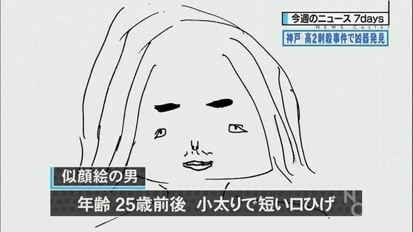 【テレビの容疑者似顔絵おもしろ画像】これで分かる? 警察が描いた容疑者の似顔絵がひどい(笑)
