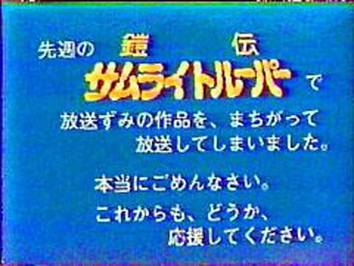 【テレビおもしろ画像】伝説の放送事故! アニメ『鎧伝サムライトルーパー』で放送済みの作品を再度放送(笑)