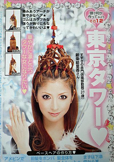 凛と立つ! ギャル雑誌『小悪魔ageha』で紹介の髪型東京タワー(笑)