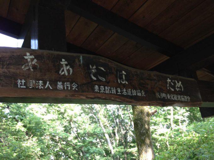 そこはだめ! 山頂にあった看板のメッセージが消えて色っぽくなる偶然(笑)