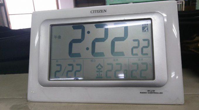すごい! 2月22日2時22分22秒に、温度22℃・湿度22%の写真を奇跡的に撮影(笑)