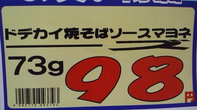 変! スーパーポップ「ドデカイ焼そばソースマヨネーズ」の改行位置がおかしい(笑)
