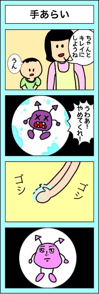 シュール! おもころライター仁木恭平さんの4コマ『手あらい』がおもしろい(笑)