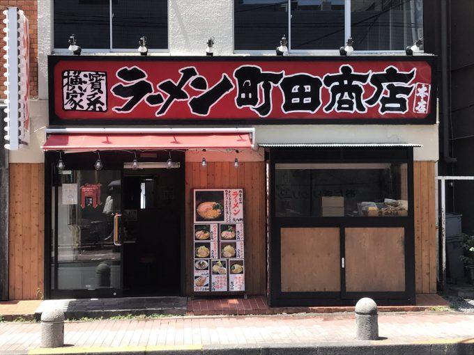 横浜家系ラーメン「町田商店」本店