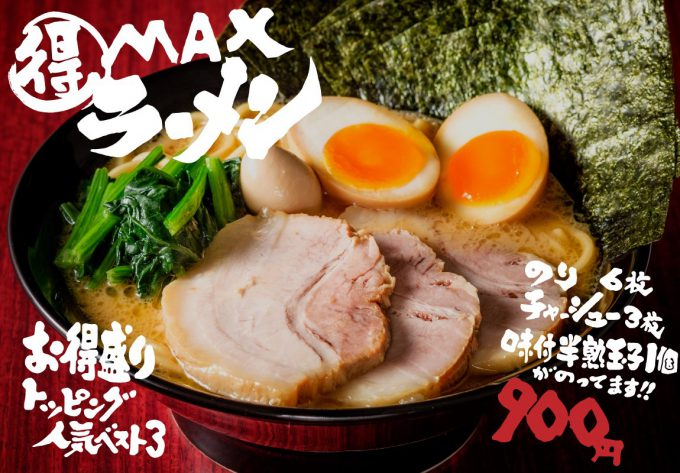 横浜家系ラーメン「町田商店」のMAXラーメン