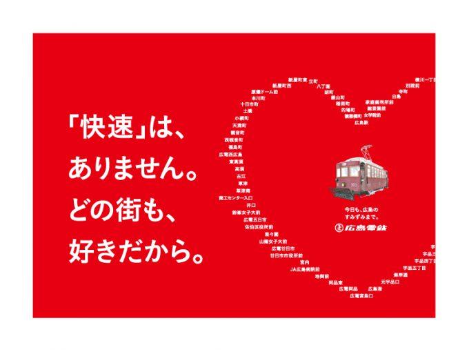 広島電鉄のキャッチコピーコンテスト応募作品