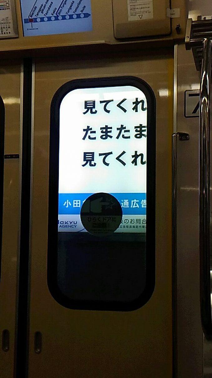 【看板おもしろ画像】小田急線町田駅で電車のドア窓から見えたおもしろい広告(笑)
