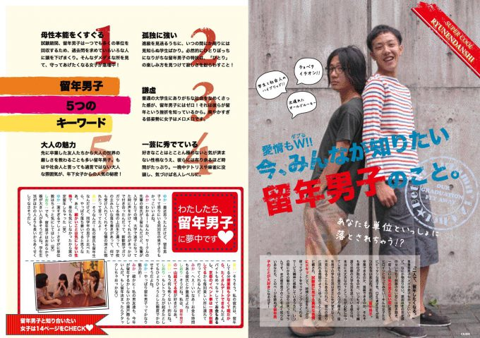 Chot★Better(チョットベター)の2012年秋号「留年生」特集