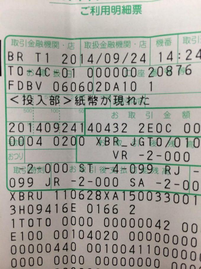 バトル! ATMの紙幣詰まりで出たエラーレシートがRPGゲームで敵とエンカウントしたみたい(笑)