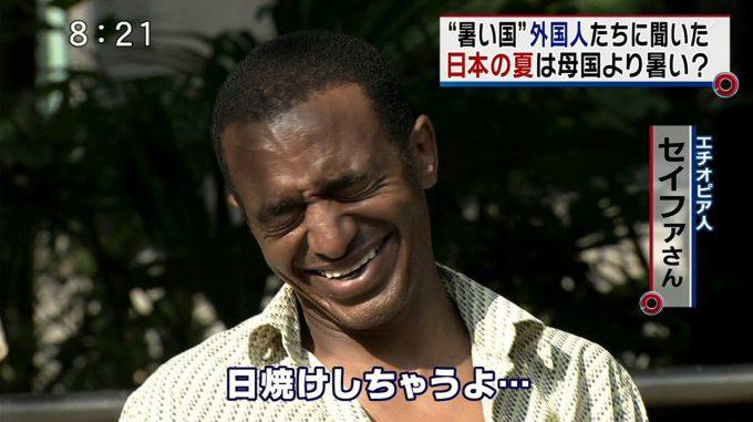 【夏の猛暑テレビインタビューおもしろ画像】日焼け? 日本の夏は暑いかエチオピア人にインタビューしたら(笑)