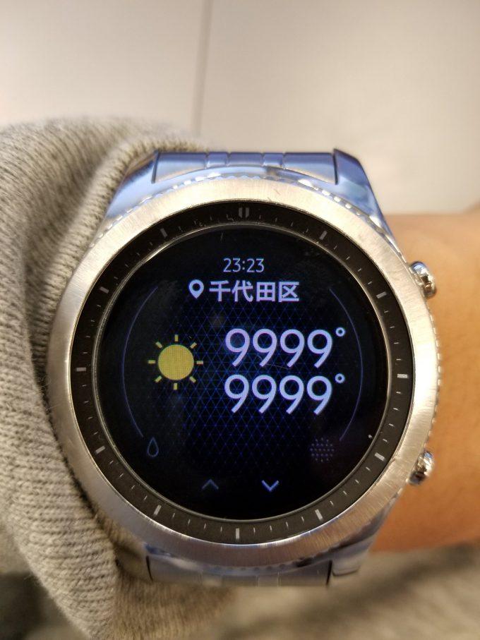 【猛暑の気温おもしろ画像】暑さのせいか、腕時計がバグって千代田区の気温が9999℃に(笑)