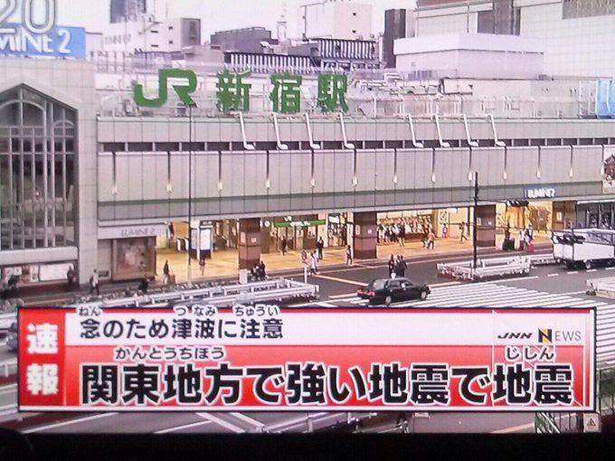 【テレビ誤植テロップおもしろ画像】誤テロップ! 地震発生で焦ったのかテロップを間違えるJNNニュース(笑)